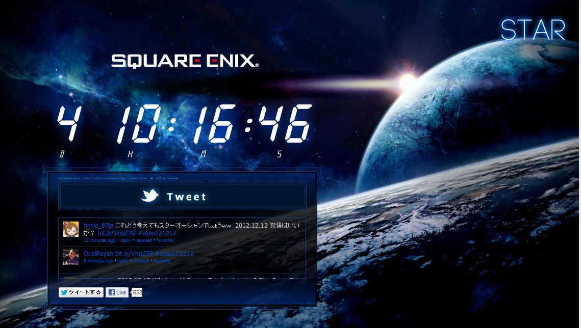 Square Enix teaser site
